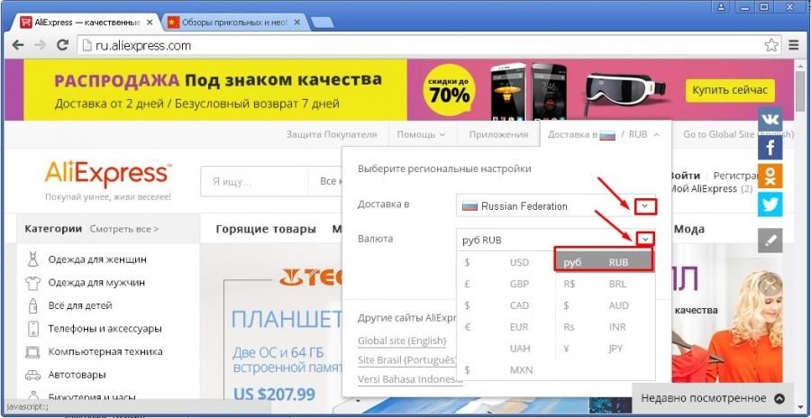 aliekspress-na-russkom