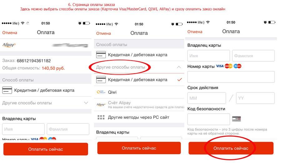 Сделать заказ на алиэкспресс на русском языке