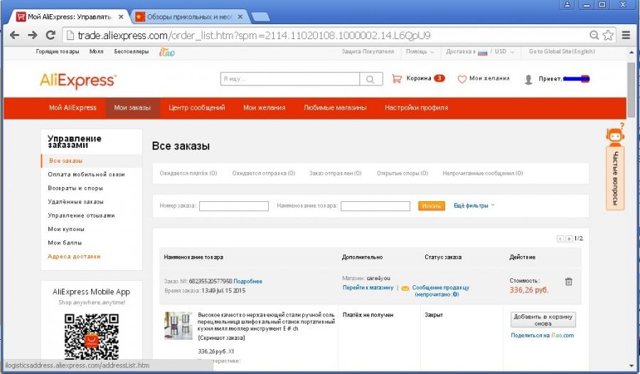 Заказать автобус из москвы в крым