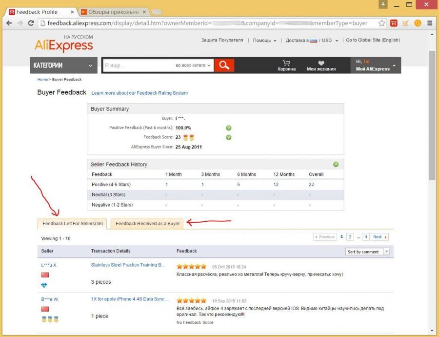 Рейтинг покупателя на алиэкспресс а1