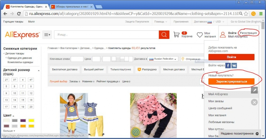 Как сделать покупку в алиэкспресс на русском