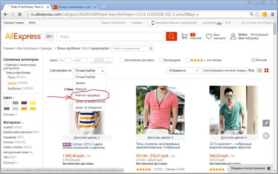 кадре можно ли искать товар на алиэкспресс по картинке тех кто ищет